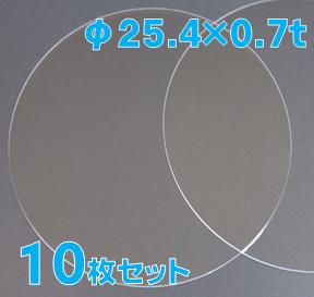 実験用石英ウエハー Labo-Wafer  φ25.4×0.7t(mm) 10枚 合成石英基板
