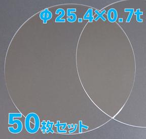 実験用石英ウエハー Labo-Wafer  φ25.4×0.7t(mm) 50枚 合成石英基板