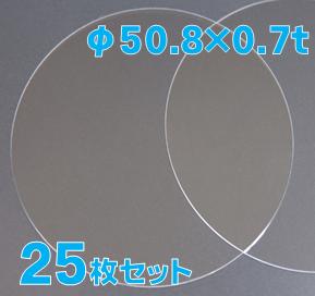 実験用石英ウエハー Labo-Wafer  φ50.8×0.7t(mm) 25枚 合成石英基板