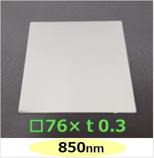 850nm バンドパスフィルター K0053  □76mm×t0.3mm (有効範囲□70mm)