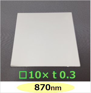 870nm バンドパスフィルター K0054  □10mm×t0.3mm