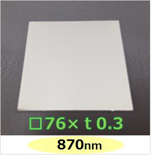 870nm バンドパスフィルター K0055  □76mm×t0.3mm (有効範囲□70mm)