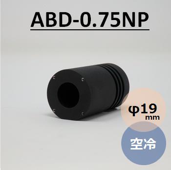 ビームダンパー TRAP-IT (ビームトラップ ビームディフューザー) ABD-075NP 空冷 φ19mm 受光能力0~50W スタンド無