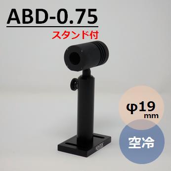 ビームダンパー TRAP-IT (ビームトラップ ビームディフューザー) ABD-075 空冷 φ19mm 受光能力0~50W