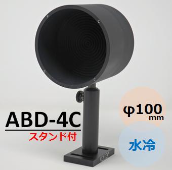 ビームダンパー TRAP-IT (ビームトラップ ビームディフューザー) ABD-4C  水冷 φ100mm 受光能力0~1kW