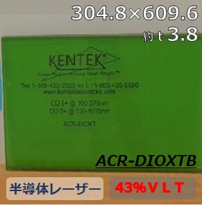 レーザー保護ウィンドウ  ACR-DIOXTB    グリーン 43%VLT 半導体レーザー