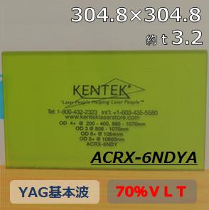 レーザー保護ウィンドウ  ACRX-6NDYA    イエローグリーン 70%VLT YAG基本波
