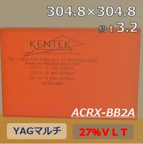 レーザー保護ウィンドウ  ACRX-BB2A     アンバー 27%VLT YAGマルチ