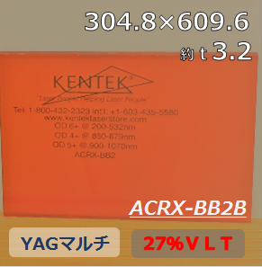 レーザー保護ウィンドウ  ACRX-BB2B     アンバー 27%VLT YAGマルチ