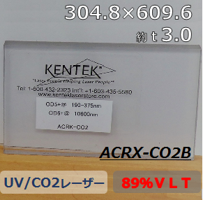 レーザー保護ウィンドウ  ACRK-CO2B     透明 89%VLT UV/CO2レーザー