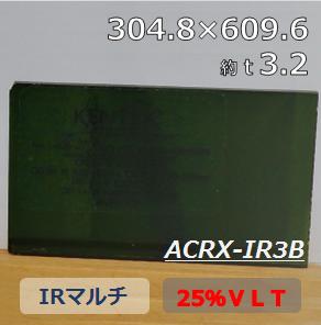 レーザー保護ウィンドウ  ACRX-IR3B    グリーン 25%VLT IRマルチ
