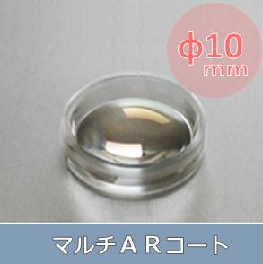 非球面レンズ アートン樹脂 φ10 mm (マルチARコート)