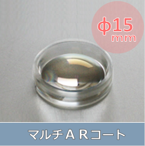 非球面レンズ アートン樹脂 φ15 mm (マルチARコート)