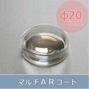 非球面レンズ アートン樹脂 φ20 mm (マルチARコート)