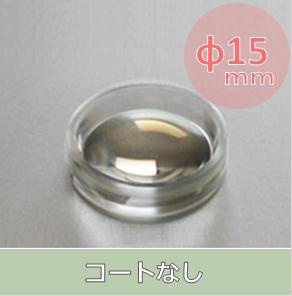 非球面レンズ アートン樹脂 φ15 mm (コートなし)