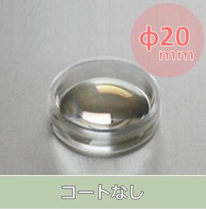 非球面レンズ アートン樹脂 φ20 mm (コートなし)