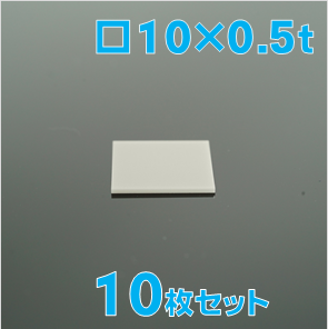 実験用 窒化アルミニウム基板(AlN基板) □10 x 0.5 t(mm) 10枚セット