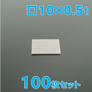 実験用 窒化アルミニウム基板(AlN基板) □10 x 0.5 t(mm) 100枚セット