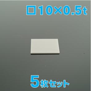 実験用 窒化アルミニウム基板(AlN基板) □10 x 0.5 t(mm) 5枚セット