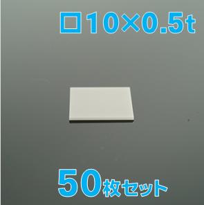 実験用 窒化アルミニウム基板(AlN基板) □10 x 0.5 t(mm) 50枚セット