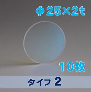 合成石英光学窓 ARウィンドウ 反射防止(AR)コーティング付 φ25×2t (タイプ2) 【10枚入】