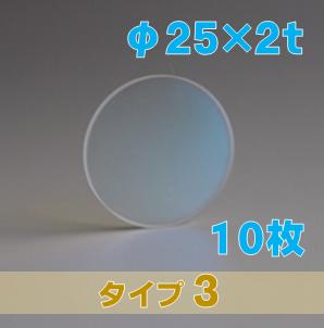 合成石英光学窓 ARウィンドウ 反射防止(AR)コーティング付 φ25×2t (タイプ3) 【10枚入】