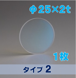 合成石英光学窓 ARウィンドウ 反射防止(AR)コーティング付 φ25×2t (タイプ2) 【1枚入】