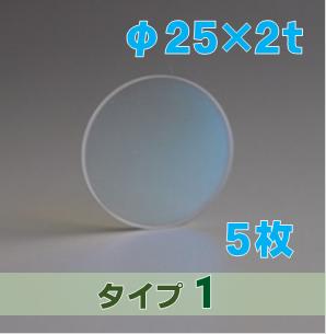 合成石英光学窓 ARウィンドウ 反射防止(AR)コーティング付 φ25×2t (タイプ1) 高表面品質/高面精度 【5枚入】