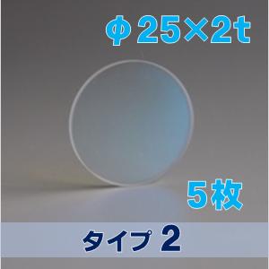 合成石英光学窓 ARウィンドウ 反射防止(AR)コーティング付 φ25×2t (タイプ2) 【5枚入】