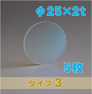 合成石英光学窓 ARウィンドウ 反射防止(AR)コーティング付 φ25×2t (タイプ3) 【5枚入】