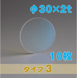 合成石英光学窓 ARウィンドウ 反射防止(AR)コーティング付 φ30×2t (タイプ3) 【10枚入】