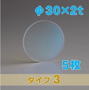合成石英光学窓 ARウィンドウ 反射防止(AR)コーティング付 φ30×2t (タイプ3) 【5枚入】
