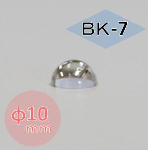 半球レンズ BK-7 φ10 mm