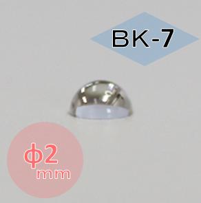 半球レンズ BK-7 φ2 mm