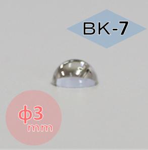 半球レンズ BK-7 φ3 mm