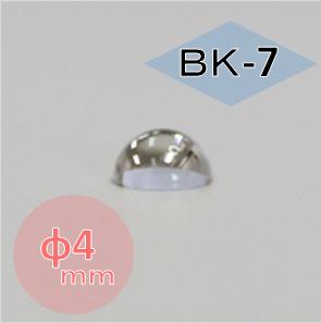 半球レンズ BK-7 φ4 mm