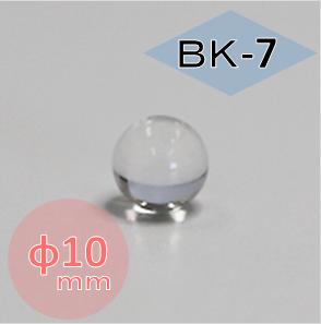 ボールレンズ BK-7 φ10 mm