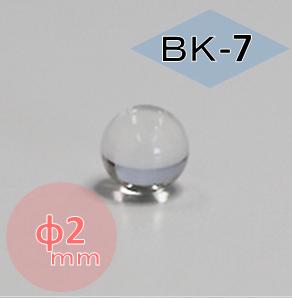 ボールレンズ BK-7 φ2 mm