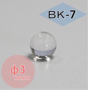 ボールレンズ BK-7 φ3 mm