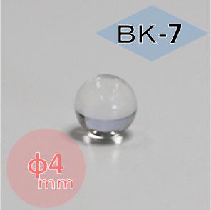 ボールレンズ BK-7 φ4 mm