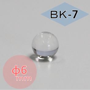 ボールレンズ BK-7 φ6 mm