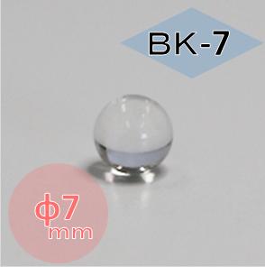 ボールレンズ BK-7 φ7 mm