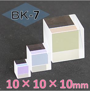 ビームスプリッター(キューブ型) BK-7  10×10×10 mm