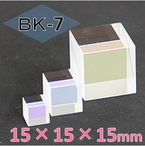 ビームスプリッター(キューブ型) BK-7  15×15×15 mm