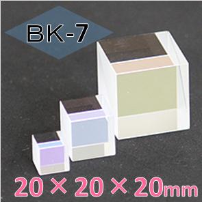 ビームスプリッター(キューブ型) BK-7  20×20×20 mm