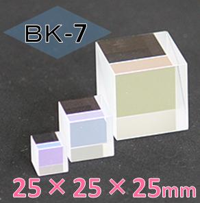 ビームスプリッター(キューブ型) BK-7  25×25×25 mm