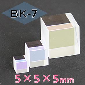ビームスプリッター(キューブ型) BK-7  5×5×5 (mm)