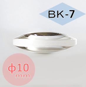 両凸レンズ BK-7 φ10 mm