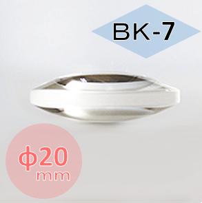 両凸レンズ BK-7 φ20 mm