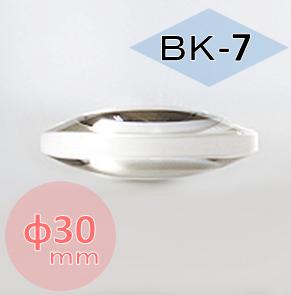 両凸レンズ BK-7 φ30 mm